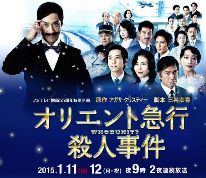 Murder on the Orient Express (2015 Japanese miniseries)