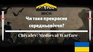 Chivalry Medieval Warfare - середньовіччя, яке ми заслужили (огляд 2012) Nich Ua