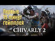 Chivalry 2 Beta - Первые 15 минут геймплея