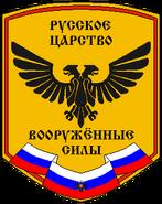 Русское Царство - Вооруженные Силы - Нашивка
