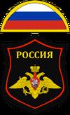 Российская Армия (2).png