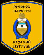Русское Царство - Казачий Патруль - Нашивка (1)