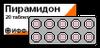 Пирамидон (аминофеназон) (1).png