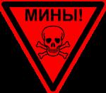 Минная опаснось (1).png