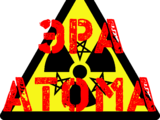 Эра Атома wiki