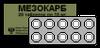 Мезокарб (1).png