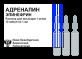 Адреналин (1).png