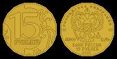 15 рублей (РФ).png