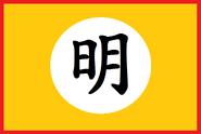 Ming Dynasty Flag (1368-1644)
