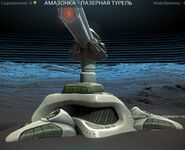 Амазонка, лазерная турель