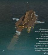 Имперская субмарина