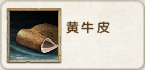 Yellow Cattle Hide Icon.png