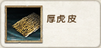 Thick Tiger Skin Icon.png