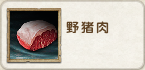 Wild Boar Meat Icon.png