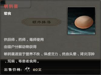 Quail Egg.png