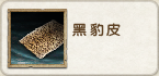Black Panther Hide Icon.png