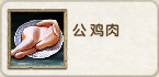 Rooster Meat Icon.png