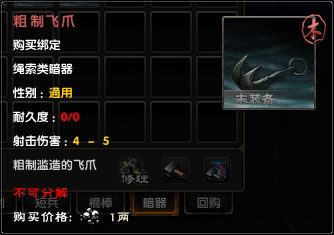 Claw 1 (Hidden Weapon).png