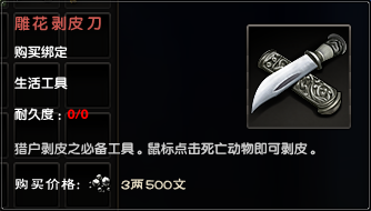 Hunting Knife 4.png