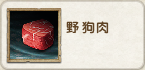 Wild Dog Meat Icon.png