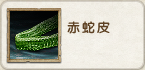 Red-banded Snake Skin Icon.png