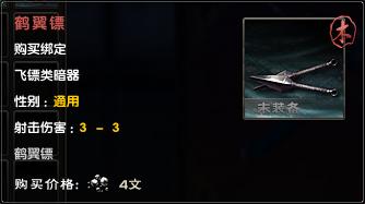 Dart 2 (Hidden Weapon).png