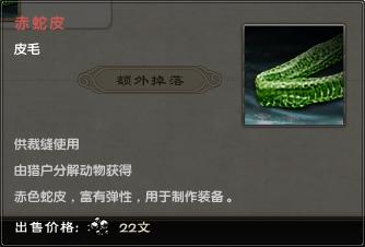 Red-banded Snake Skin.png