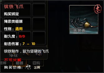 Claw 3 (Hidden Weapon).png