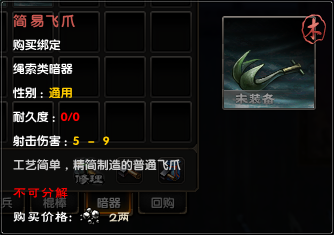Claw 2 (Hidden Weapon).png