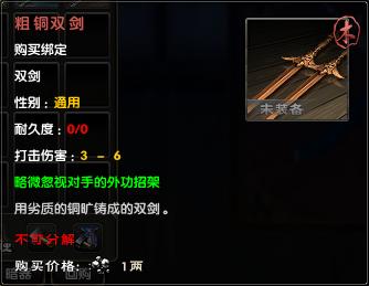 Dual Sword 1.png