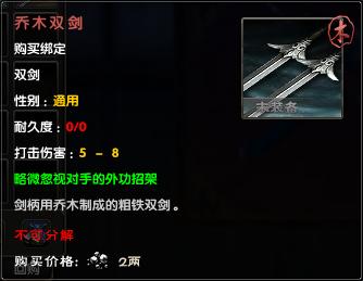 Dual Sword 2.png