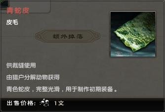 Green Blossom Snake Skin.png