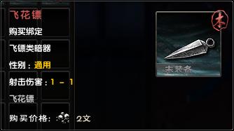 Dart 1 (Hidden Weapon).png