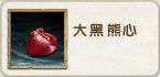 Black Bear Heart Icon.png