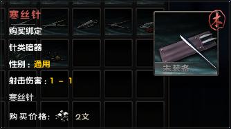 Needle 1 (Hidden Weapon).png