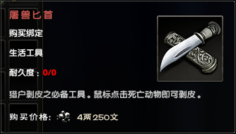 Hunting Knife 5.png