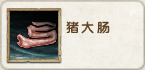 Pig Large Intestines Icon.png