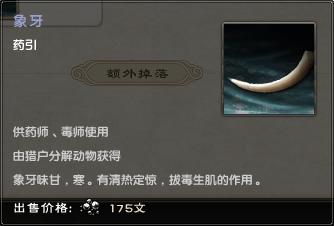 Elephant Tusk.png