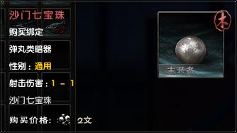Pellet 1 (Hidden Weapon).png