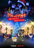 WeWishYouAMetalChristmas Poster Japanese.jpg