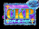 CKP AKM Reboot 2