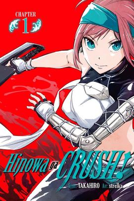 Hinowa Ga Yuku! Chapter 1.png
