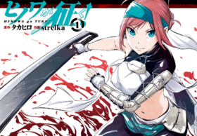 Volume 1 extra cover (Hinowa).png
