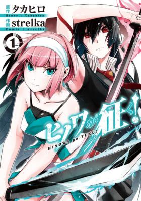 Cover (Hinowa) volume 1.png