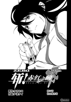 Chapter 51 (Zero) cover.png