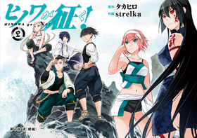 Volume 2 extra cover (Hinowa).png
