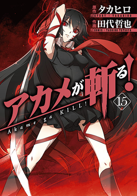 Volume Cover 15.png