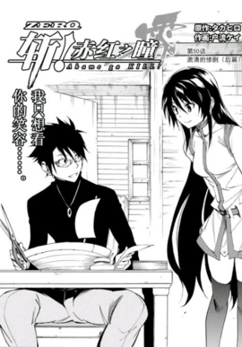 Chapter 50 (Zero) cover.png