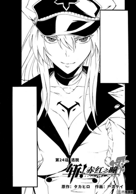 Chapter 24 (Zero) cover.png
