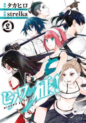 Cover (Hinowa) volume 2.png